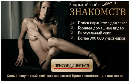 Сайты секс в контакте